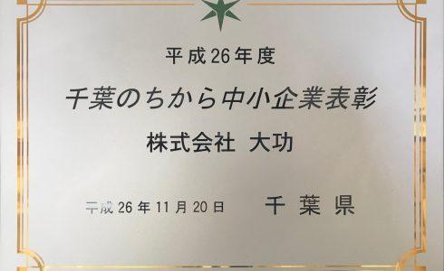 千葉のちから中小企業表彰
