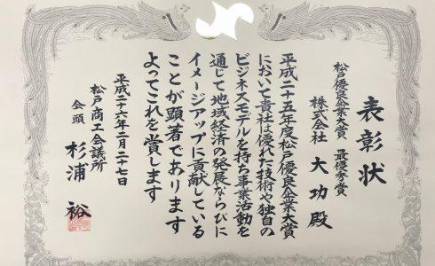 松戸市優良企業大賞受賞