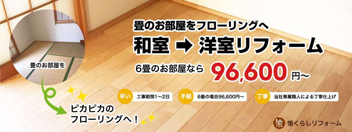 畳のお部屋をフローリングへ。和室→洋室リフォーム