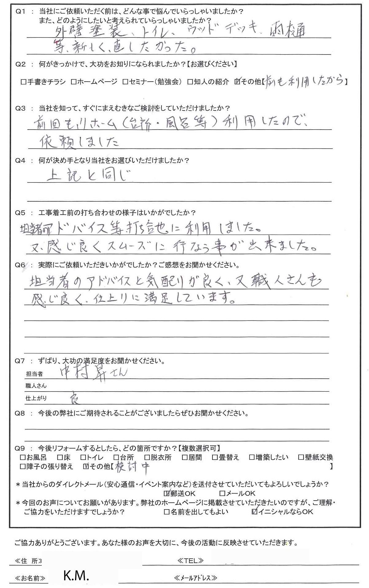 トレイ交換リフォーム-KM様