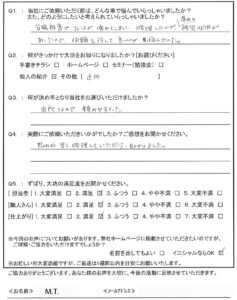 エクステリアリフォーム-MT様